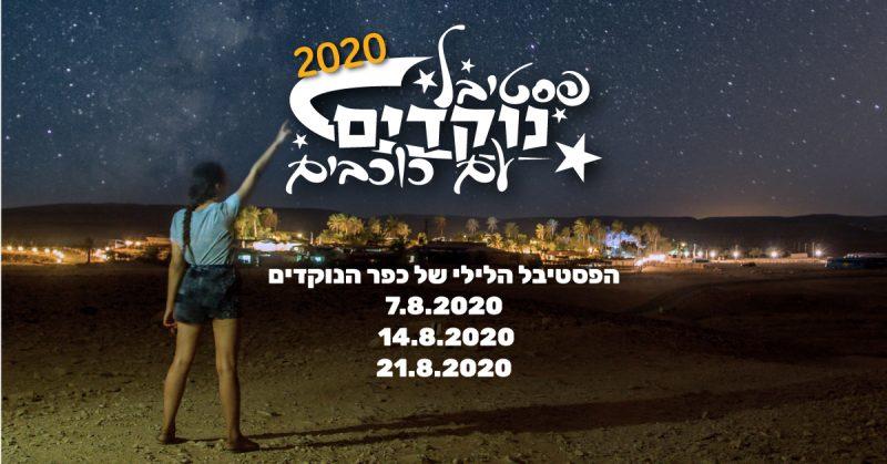 פסטיבל נוקדים עם כוכבים בכפר הנוקדים